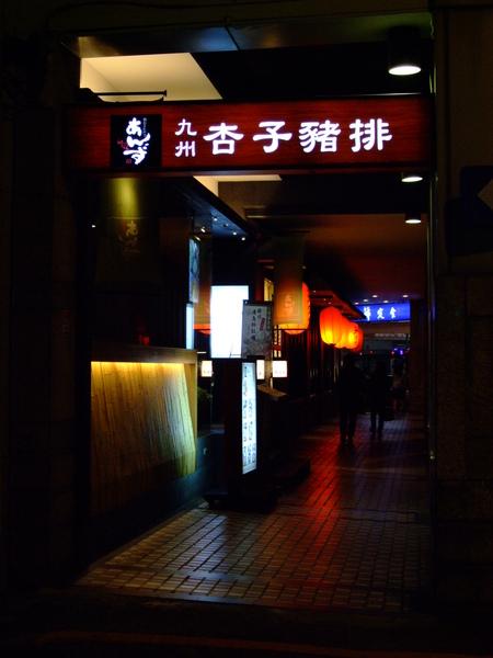 九州杏子豬排南京店