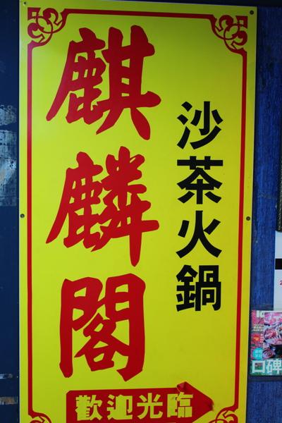 永和麒麟閣沙茶火鍋