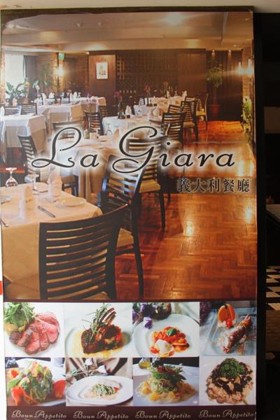 La Giara Ristorante 義大利餐廳