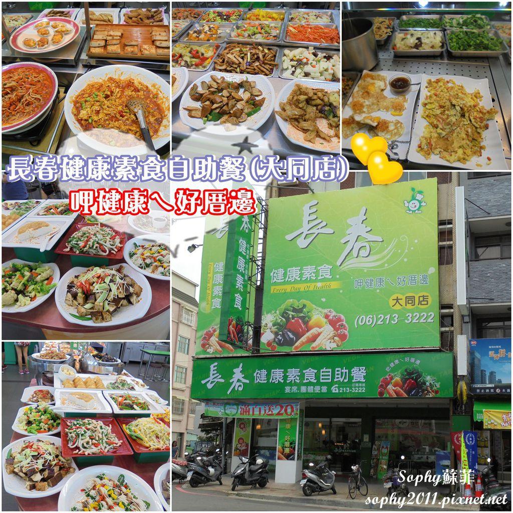 長春健康素食12.jpg
