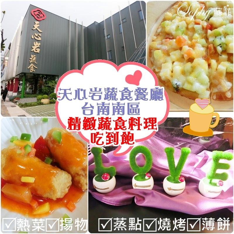 天心岩蔬食餐廳16.jpg