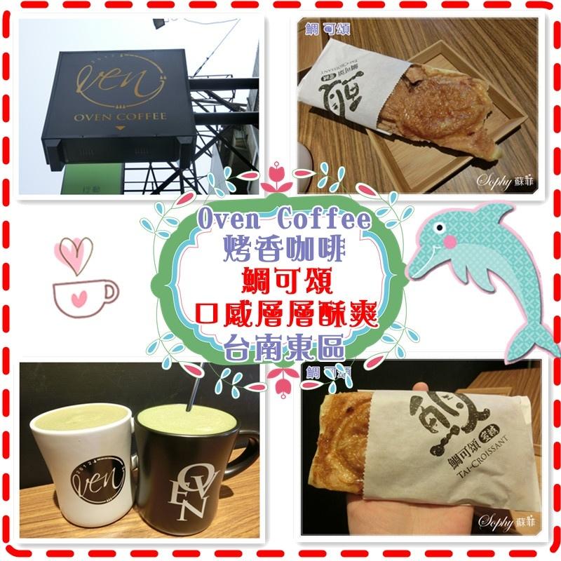 Oven Coffee烤香咖啡13.JPG