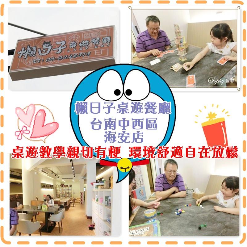 懶日子桌遊餐廳16.jpg