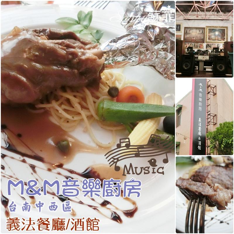 M&M音樂廚房1.jpg