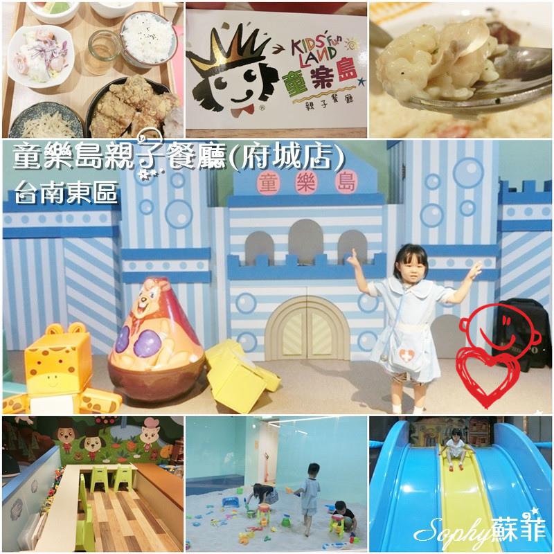 童樂島親子餐廳7.jpg
