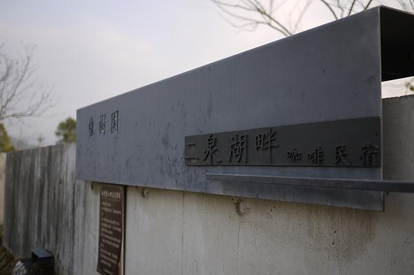 二泉湖畔01