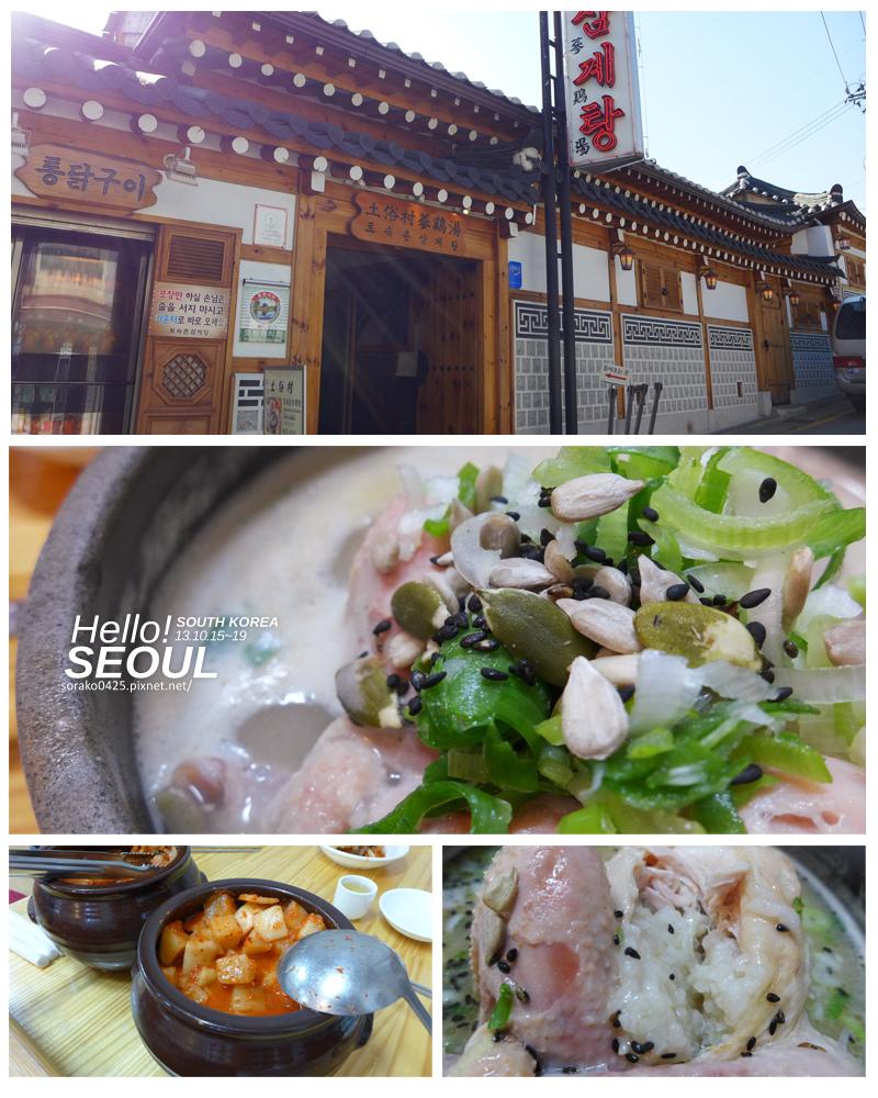 07-土俗村蔘雞湯