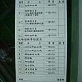 吉蒸牧場的menu.jpg