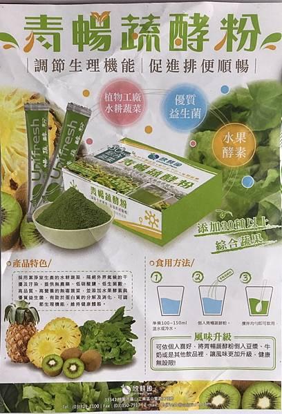 青暢蔬酵素_171107_0013.jpg