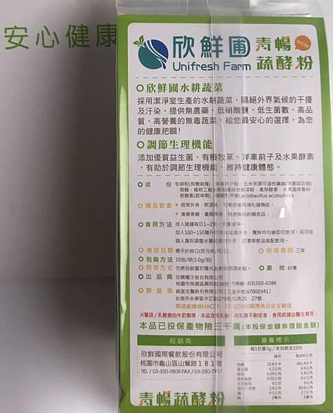 青暢蔬酵素_171107_0014.jpg