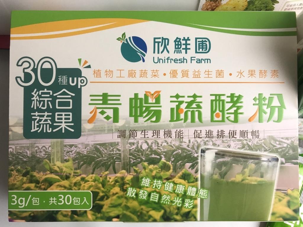 青暢蔬酵素_171107_0016.jpg