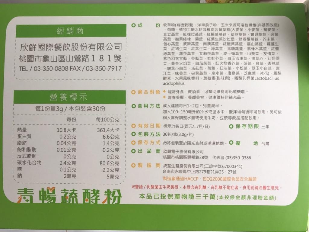 青暢蔬酵素_171107_0015.jpg