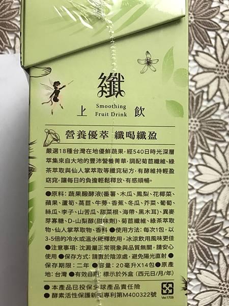 大漢酵素_171204_0003.jpg