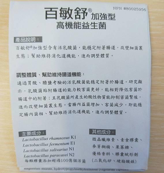 益生菌_180610_0011.jpg
