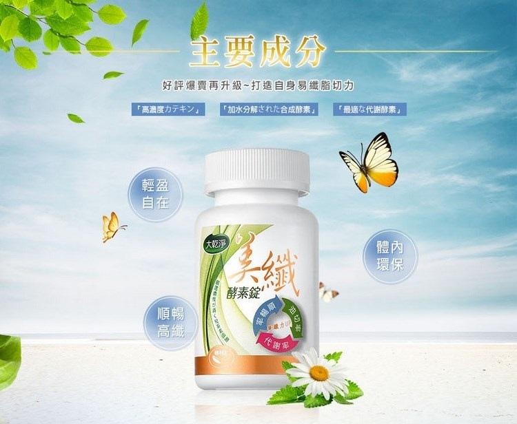 【大乾淨】美纖酵素錠_181005_0001.jpg