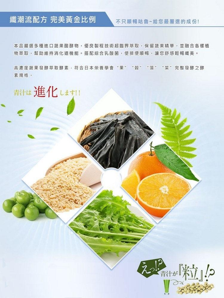 【大乾淨】美纖酵素錠_181005_0007.jpg