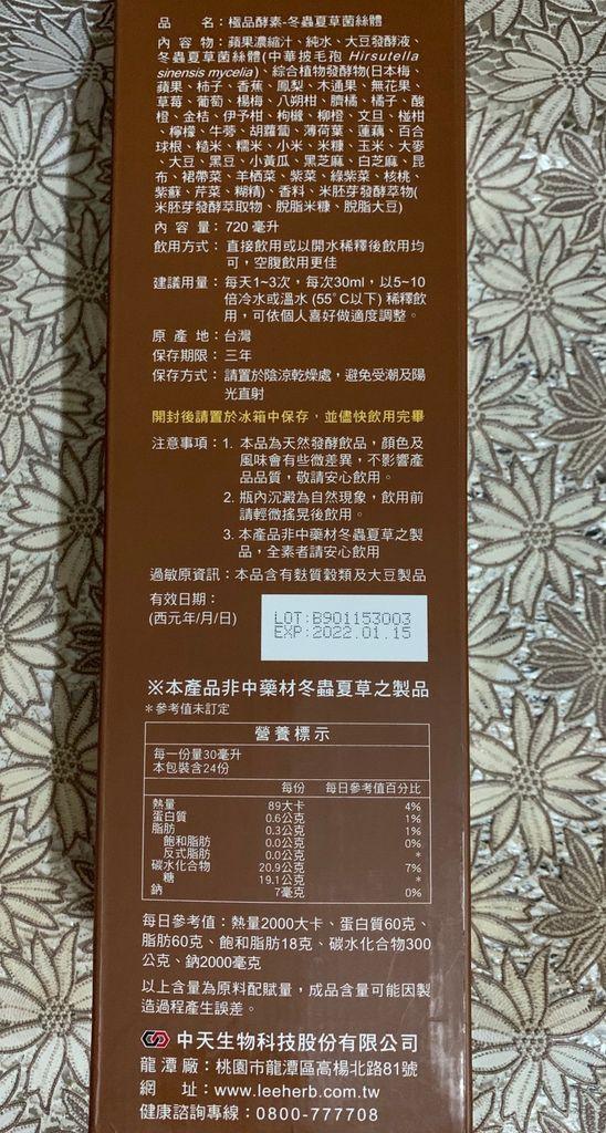李時珍極品酵素_190424_0019.jpg