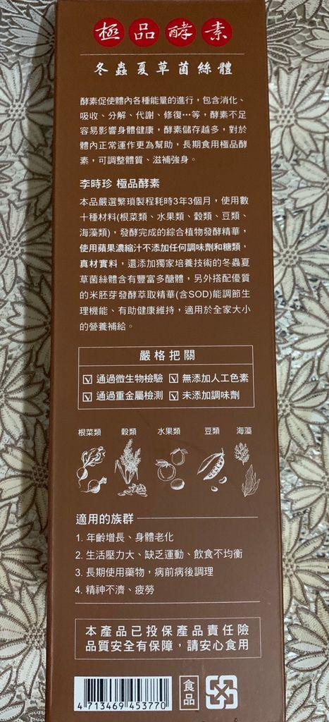 李時珍極品酵素_190424_0018.jpg
