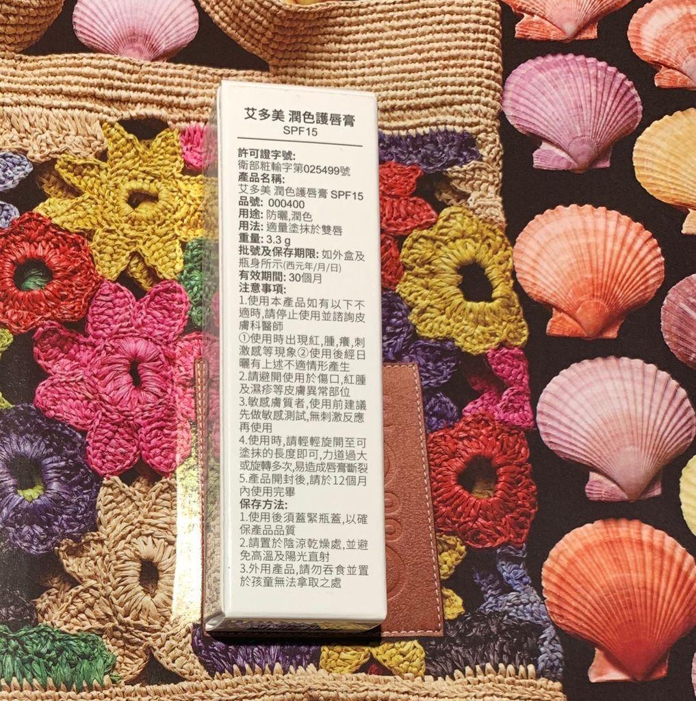 ATOMY艾多美潤色護唇膏_190507_0014.jpg