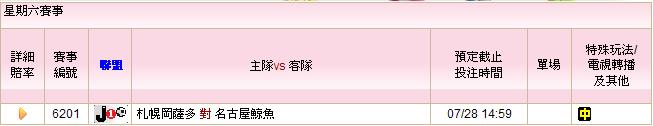 07.28札幌岡薩多@名古屋鯨魚