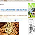 開眼電影網週刊,420期,看見台灣。