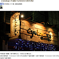 Cyntonia's Cafe & Bar 讚數.png