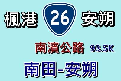 台26 南田.jpg