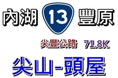 台13-2.jpg