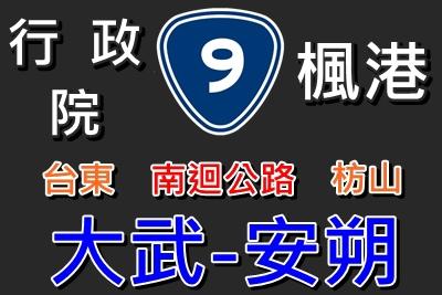 台9 南迴4.jpg