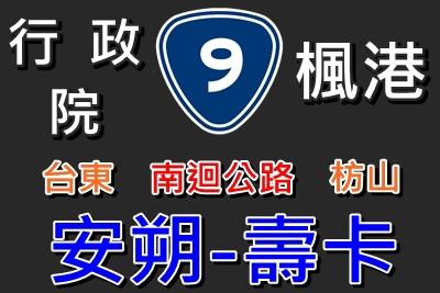 台9 南迴5.jpg