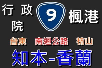 台9 南迴2.jpg