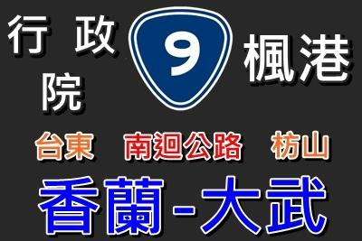 台9 南迴3.jpg