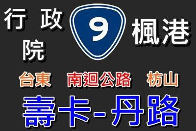 台9 南迴6.jpg