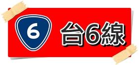 台6線.jpg
