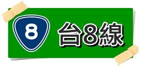 台8線.jpg