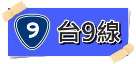 台9線.jpg