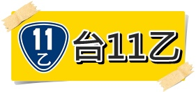 台11乙.jpg