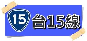 台15線.jpg