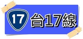 台17線.jpg