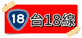 台18線.jpg