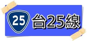 台25線.jpg