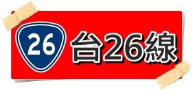 台26線.jpg