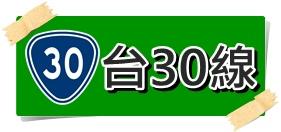 台30線.jpg