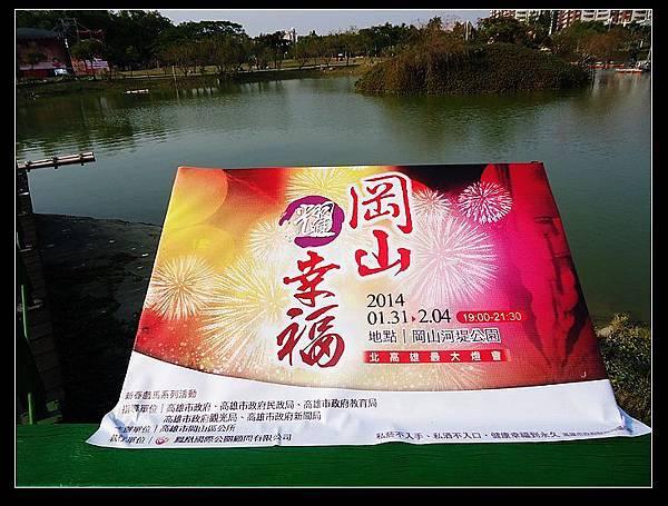 2014高雄岡山燈會