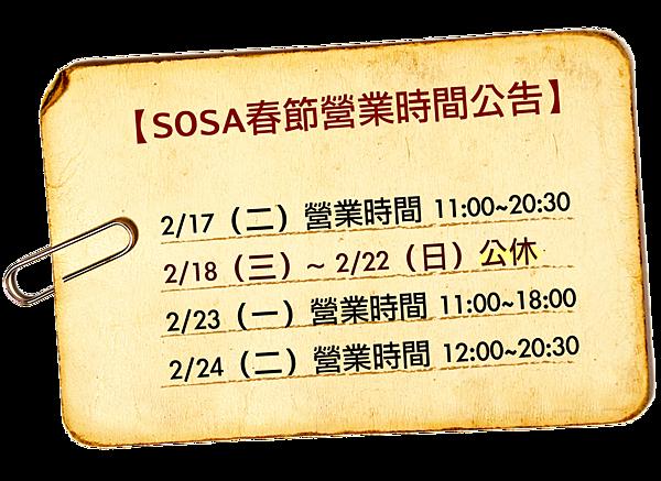 sosa_放假公告