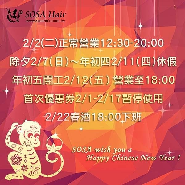 SOSA過年休假公告