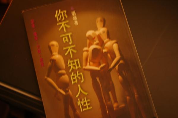 劉墉的書<你不可知的人性>