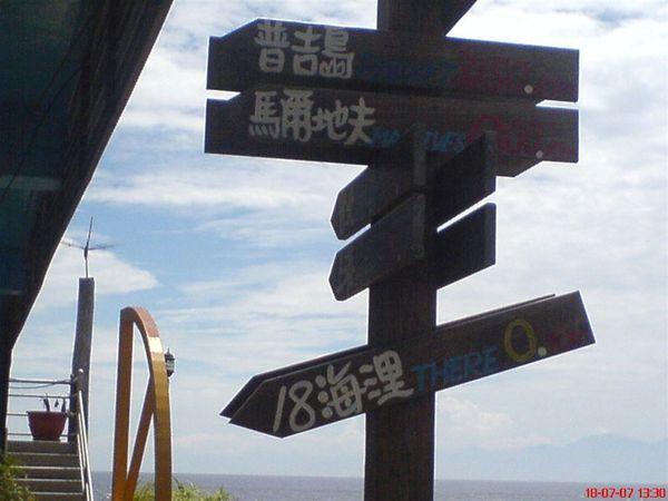 相當有趣的路標.JPG