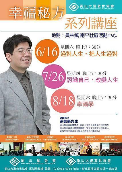 張智豪講師演講行程-2012彰化員林溪湖會場