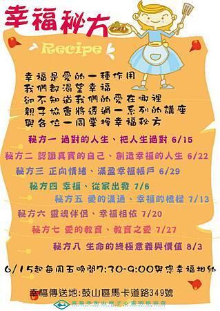 衡山-張智豪講師-演講行程(高雄親子協會)